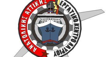 Εργατικό Κέντρο Λαυρίου-Ανατολικής Αττικής Λογότυπο