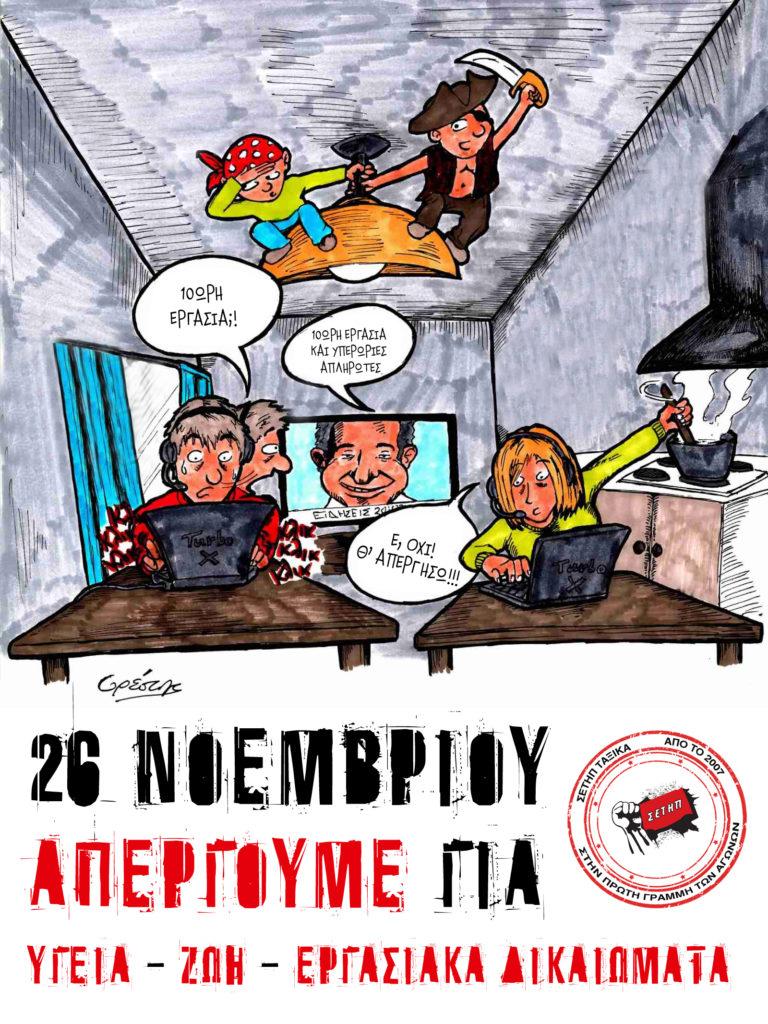 Συνδικάτο Εργατ. Τηλεπικοινωνιών και Πληροφορικής Αττικής : Αφίσα/Κόμικ για απεργία