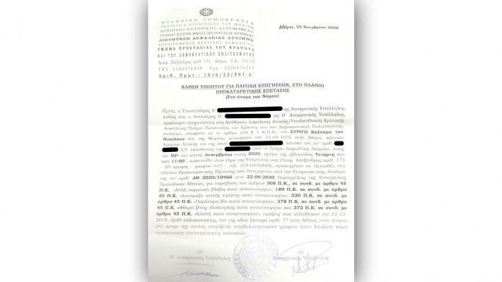 Προκλητική Δίωξη Στελέχους του ΠΑΜΕ για την Δράση του Ενάντια στους Πλειστηριασμούς
