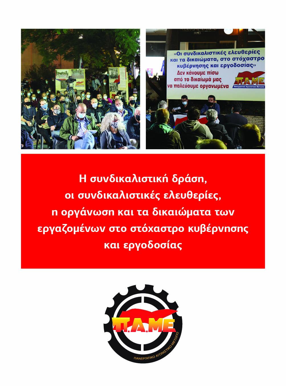 Η συνδικαλιστική δράση, οι συνδικαλιστικές ελευθερίες, η οργάνωση και τα δικαιώματα των εργαζομένων στο στόχαστρο κυβέρνησης και εργοδοσίας