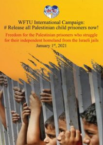 Για την καμπάνια της ΠΣΟ – Λευτεριά στα παιδιά της Παλαιστίνης από τις Ισραηλινές Φυλακές