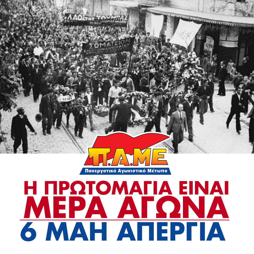 Συνδικάτα Ν. Τρικάλων : Με απεργία στις 6 Μάη θα γιορταστεί η Εργατική  Πρωτομαγιά στα Τρίκαλα