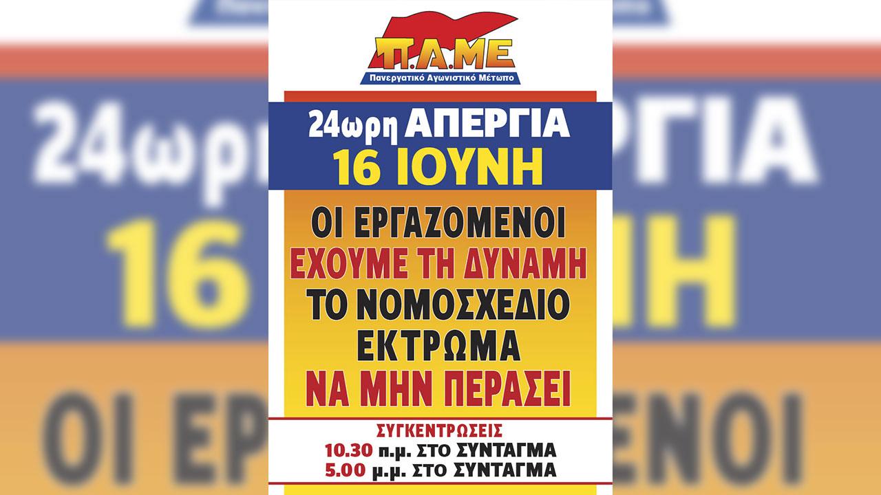 16 Ιούνη Απεργία – Οι Εργαζόμενοι έχουμε τη δύναμη το νομοσχέδιο να μην περάσει(ΑΦΙΣΑ)