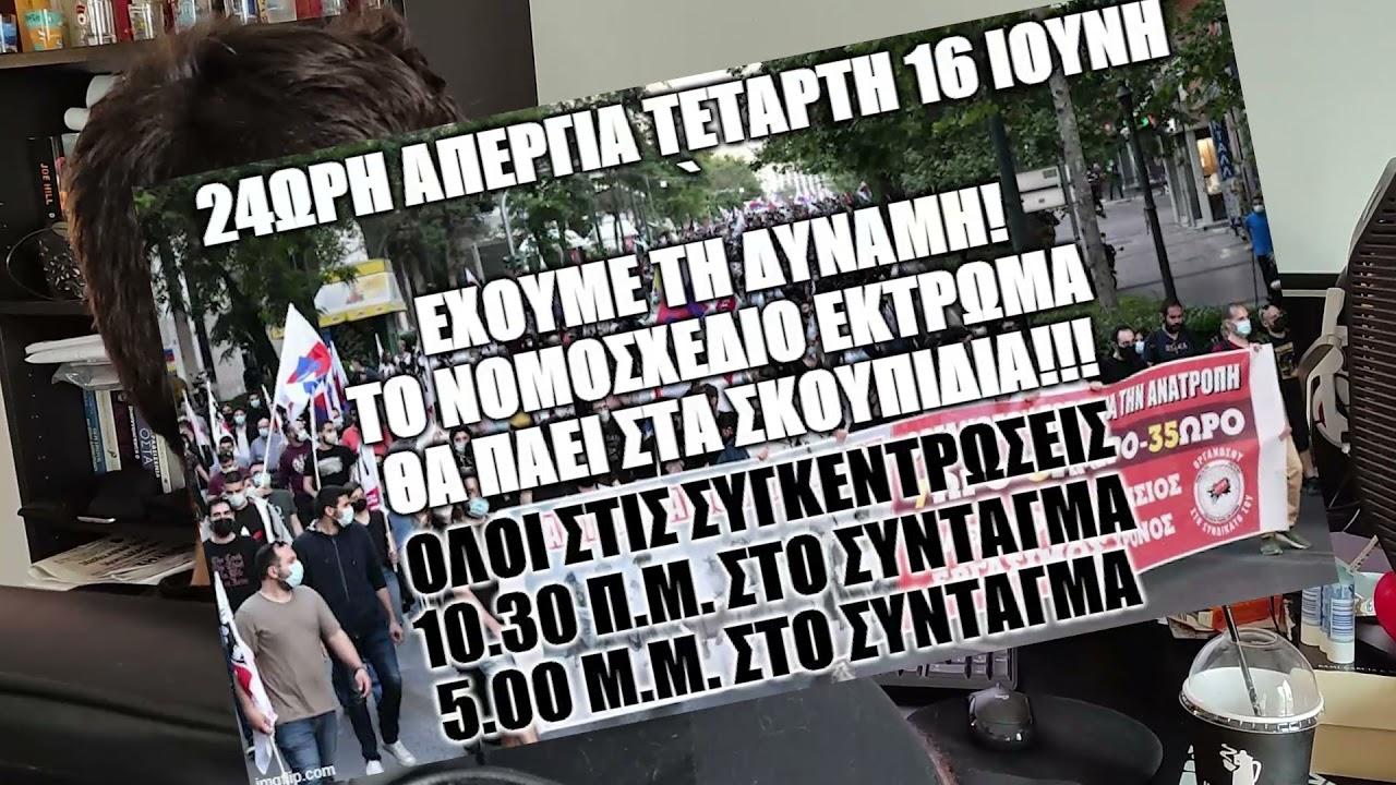 Σποτ ΣΕΤΗΠ για Απεργία 16 Ιούνη