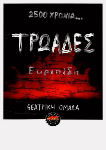 Τρωάδες του Ευριπίδη από τη Θεατρική ομάδα του ΠΑΜΕ