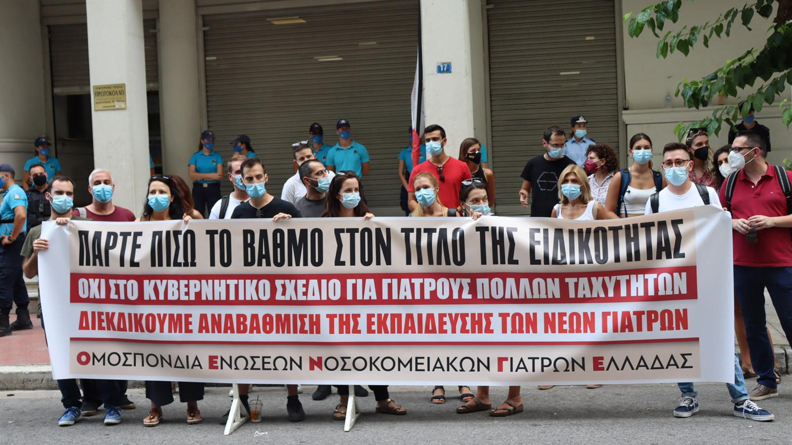 Παράσταση διαμαρτυρίας ΟΕΝΓΕ στο Υπ.Υγείας(ΦΩΤΟ-VIDEO)