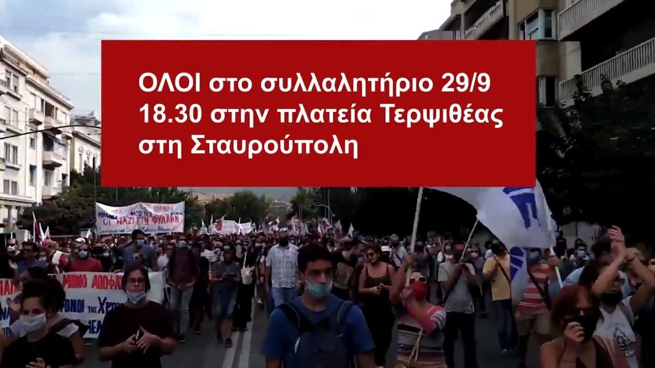 Μπλόκο στου φασίστες – ΟΛΟΙ στο συλλαλητήριο στη Σταυρούπολη(VIDEO)