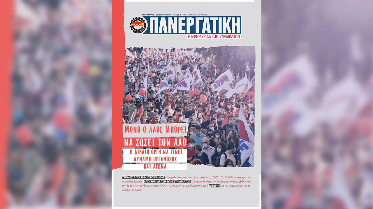 Κυκλοφορεί το νέο τεύχος της ΠΑΝΕΡΓΑΤΙΚΗΣ