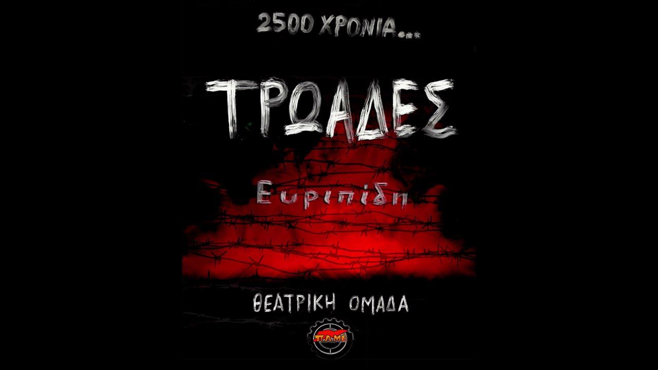 Θεατρική Ομάδα ΠΑΜΕ – ΤΡΩΑΔΕΣ του Ευριπίδη(SPOT)
