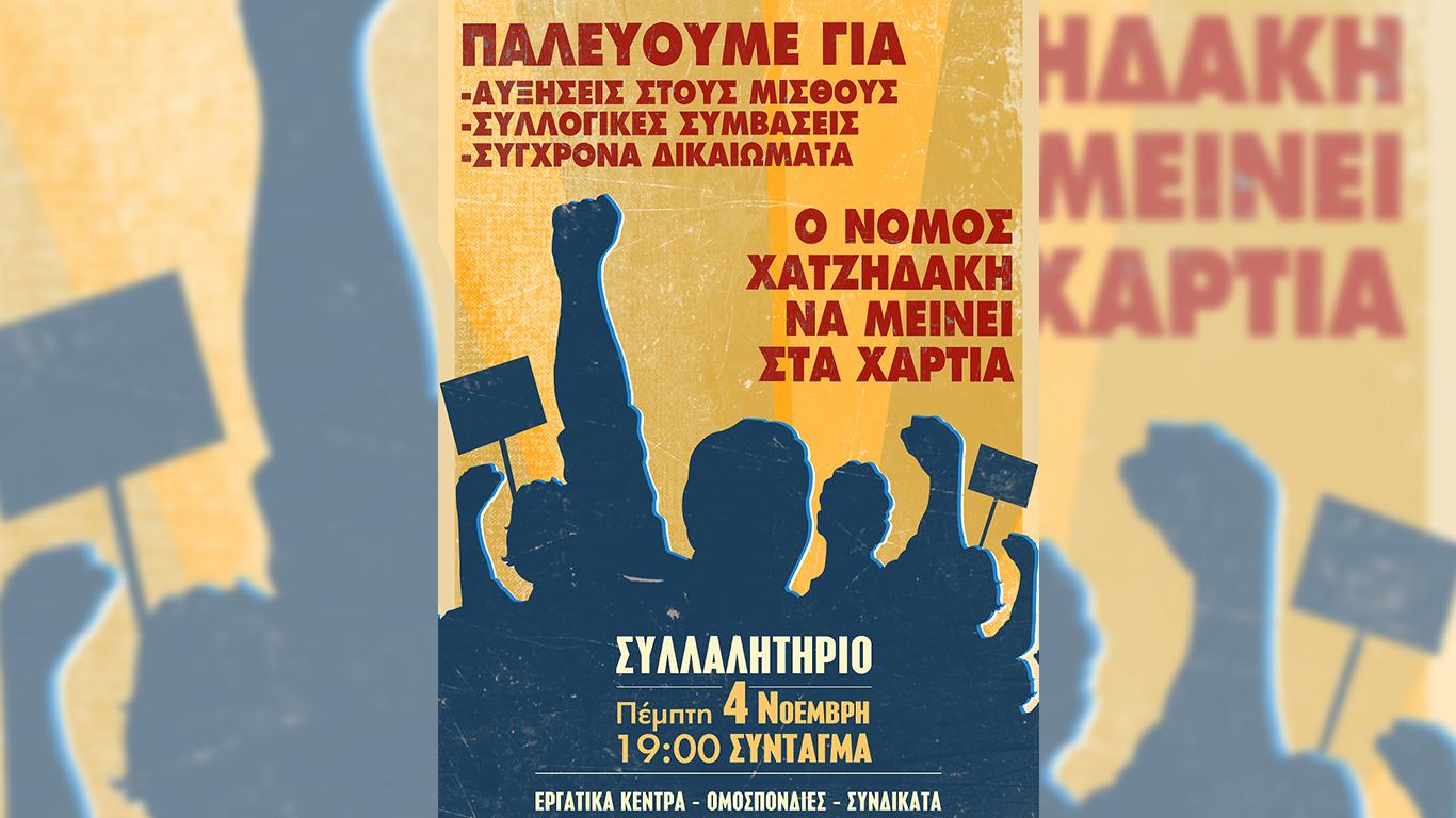 Αποφάσεις συνδικαλιστικών οργανώσεων συμμετοχής στα Συλλαλητήρια 4 Νοέμβρη