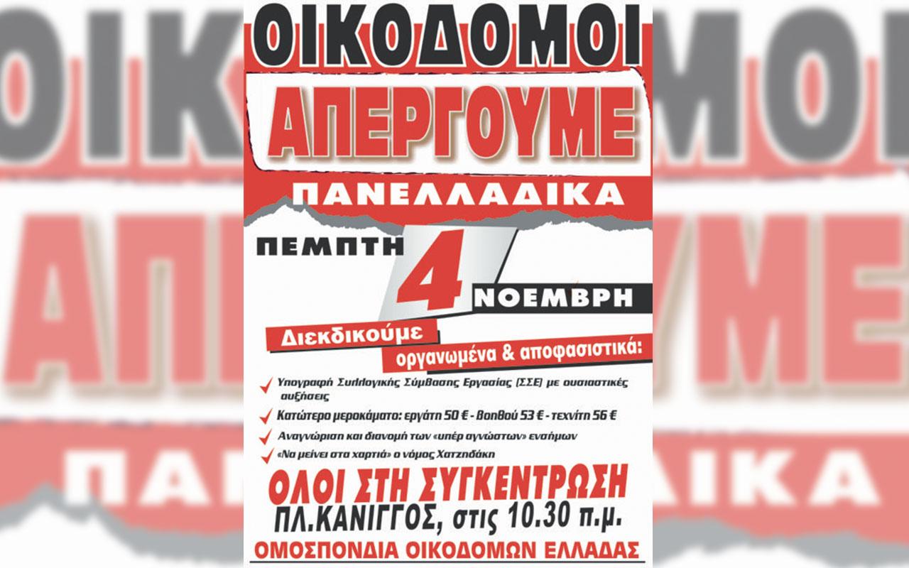 Ομοσπονδία Οικοδόμων Ελλάδας : Οικοδόμοι Απεργούμε Πανελλαδικά Πέμπτη 4 Νοέμβρη
